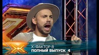Х-фактор 8 (2017). Выпуск 4. Кастинг в Киеве