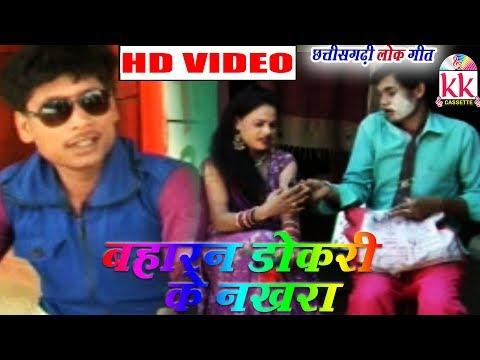 Ram Kumar Bhatt,Prakash vaishnav  | CG COMEDY Movies | Baharan Dokri Ke Nakhara  | Hd Video 2019 KK