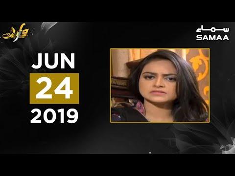 Ek Purani Mohabbat | Wardaat | SAMAA TV | 24 June 2019