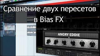 Як налаштувати звук на гітарі в Bias FX, порівняння пресетів (Cover Veil Of Maya - Mikasa)