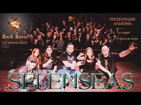 Selenseas - Концерт в Rock House 02/06/2017