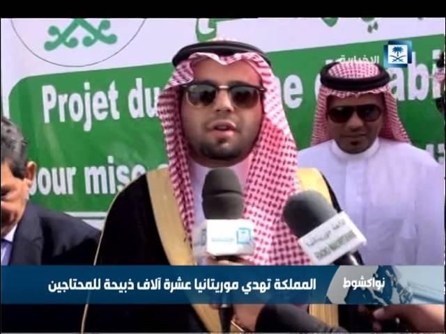 الإخبارية السعودية - المملكة تهدي موريتانيا عشرة آلاف ذبيحة للمحتاجين