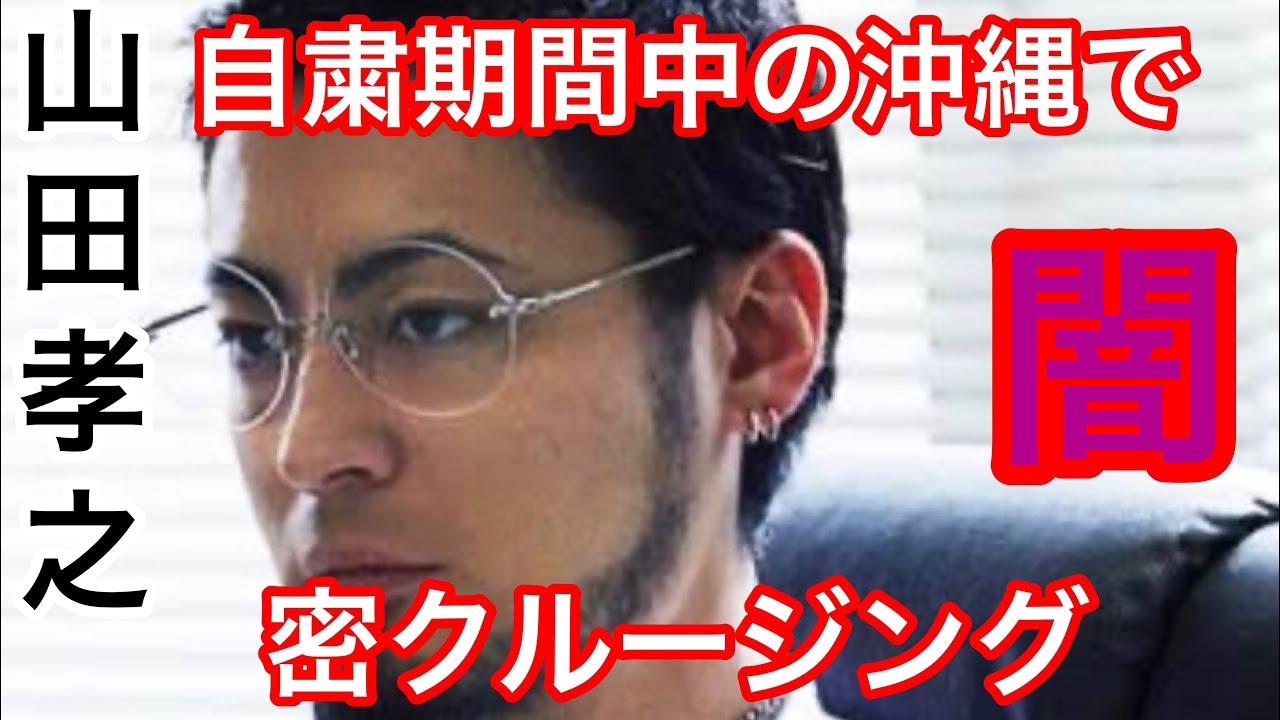 田 沖縄 佑 新 真剣