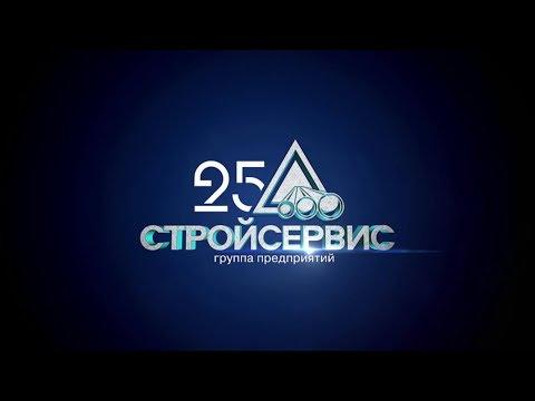 """Группа предприятий ЗАО """"Стройсервис"""""""