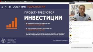 """""""Презентация проекта Дуюнова: как заработать на прорывной российской технологии?"""""""