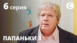 Папаньки 3 сезон: Серия 6 | КОМЕДИЯ 2021