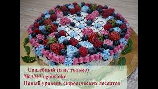Свадебный торт_RawVegan
