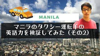 フィリピン、マニラのタクシー運転手と英語で話してみた結果...