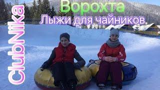 Лыжный курорт Ворохта / Учусь кататься на лыжах