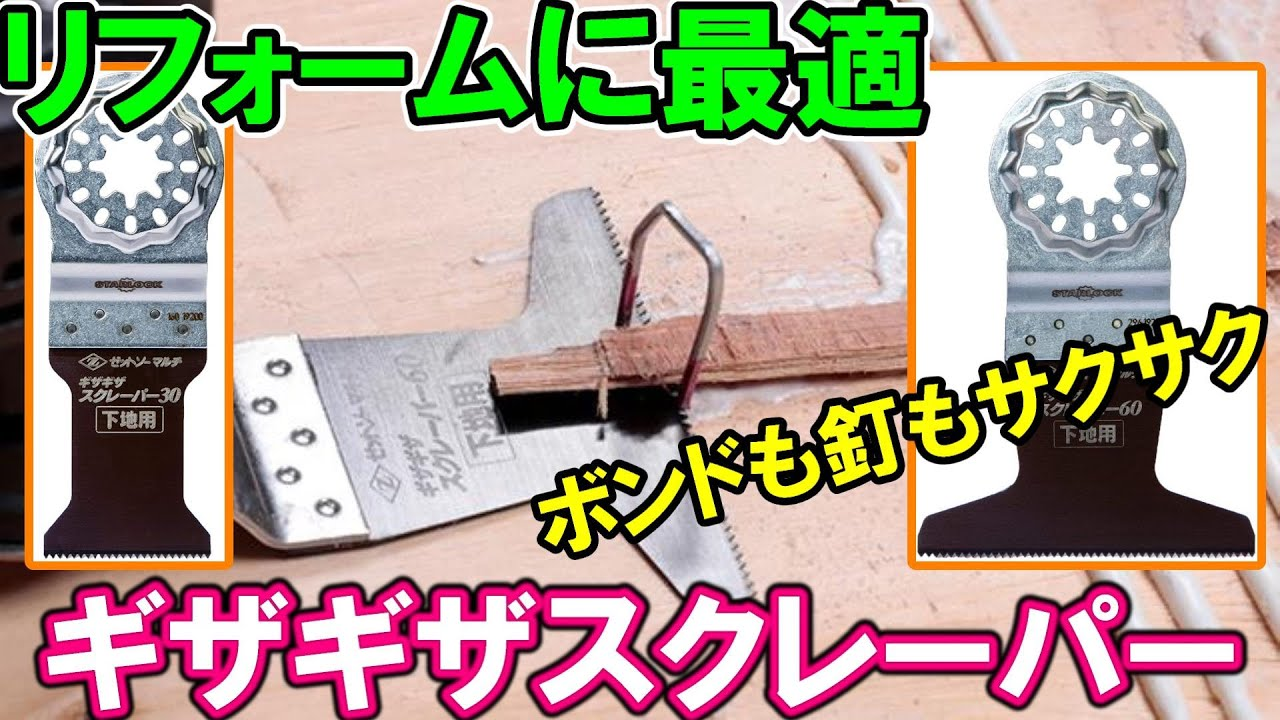 ゼットソーのギザギザスクレーパーは釘もボンドもサクサクでリフォームに最適!