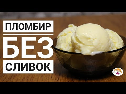 Пломбир без сливок|Simple Icecream Recipe