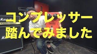 コンプレッサー踏んでみました!MXR「 Dyna Comp 」のご紹介!! コンプレッサー 検索動画 18