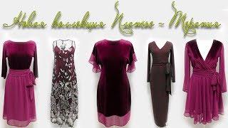 Новая коллекция Платье-терапия. Вечерние платья