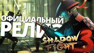 Shadow Fight 3 - ИГРА ВЫШЛА НА ANDROID И IOS!! ЛУЧШИЙ ФАЙТИНГ С ПРОКАЧКОЙ НА ТЕЛЕФОН!!