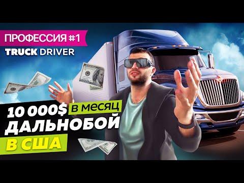 Дальнобойщик в США | truck driver usa | история про дальнобойщика в америке | Работа в США зарплата