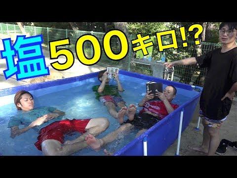 【大塩まみれ】公園に死海を作ってみた・・・!!!!
