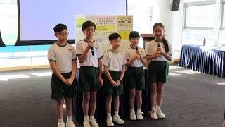 優才(楊殷有娣)書院 (小學部)  - 小學組冠軍 - 「綠色科技創意大賽2019」