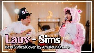할로윈 특집으로 부르는 Lauv - Sims (Bass & Vocal Cover with Halloween costumes)