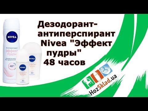Дезодорант-антиперспирант «Эффект пудры»