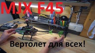 Самый популярный в мире RC вертолет MJX F45 (F645). Самый честный отзыв!