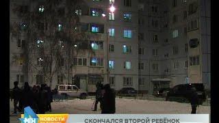 Умер второй ребёнок, которого мать выбросила из окна 7 этажа в Иркутске