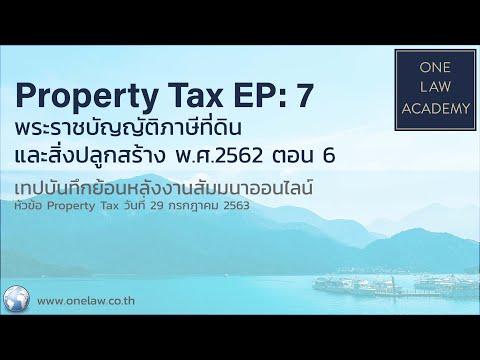Property Tax EP7: พระราชบัญญัติภาษีที่ดินและสิ่งปลูกสร้าง พ.ศ.2562 ตอน 6