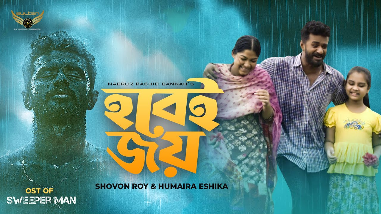 Hobei Joy   হবেই জয়   Musfiq R Farhan   Parsa Evana   Shovon   Eshika   Sweeper Man Natok Song