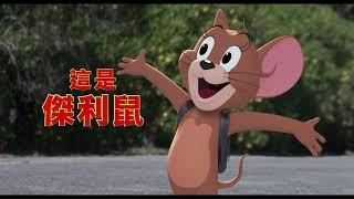 【湯姆貓與傑利鼠】30秒新春鬧一波篇