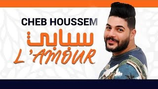 Cheb Houssem Sbabi L'amour -©-الشاب حسام  سبابي لمور