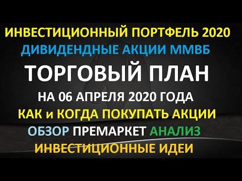 ТОРГОВЫЙ ПЛАН на 06 апреля 2020 года - дивидендные акции ММВБ. Мой инвестиционный портфель. Анализ.