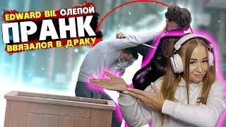 WESTY СМОТРИТ EDWARD BIL СЛЕПОЙ ПРАНК / ЛЮТО ВЫХВАТИЛ от ПСИХА / РЕАКЦИЯ
