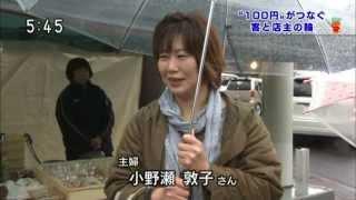 茨城県大洗町 100円商店街 (ゆうどきネットワーク)