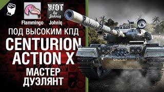 Centurion Action X Мастер дуэлянт! - Под высоким КПД №42 - от Johniq и Flammingo [World of Tanks]