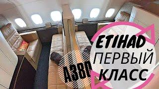 Одни в Первом Классе Etihad A380! Апартаменты  в Небе!