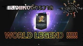 FIFA Online 3 : First Purple Light = WORLD LEGEND !!! WTFFFFF By IOSN