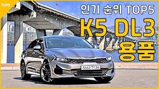 기아 K5 DL3 자동차 용품 인기 순위 상품평 리뷰 …