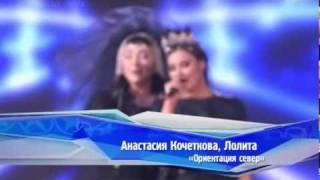 Gambar cover Лолита и Анастасия Кочеткова - Ориентация Север