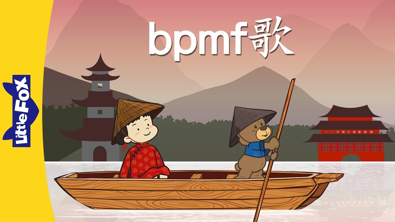 bpmf Song (bpmf歌) | Chinese Pinyin Song | Chinese song | By Little Fox