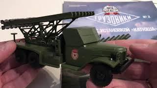 Автолегенды СССР Вантажівки №2 БМ-13 Зіс-151''Катюша''