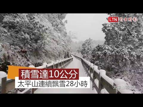 急凍!太平山連續飄雪28小時 積雪最高10公分