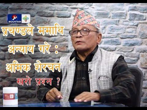 प्रचण्डले ममाथि अन्याय गरे : अमिक शेरचन || Kharo Prashna with Amik Sherchan