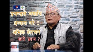 प्रचण्डले ममाथि अन्याय गरे : अमिक शेरचन    Kharo Prashna with Amik Sherchan