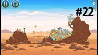 Игра ЭНГРИ БЕРДЗ ЗВЕЗДНЫЕ ВОЙНЫ Angry Birds Star Wars 22 серия ЕЩЕ ЛУЧШЕ???
