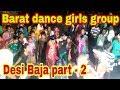 Desi Baja & desi girls dance video part -2 || Village girl dance in Barat marriage party Sambalpuri