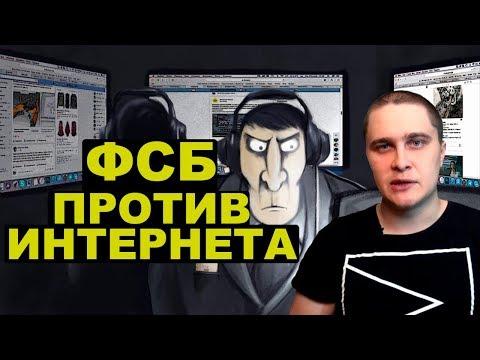 ФСБ хочет ограничить