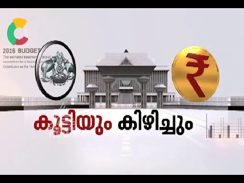 Budget special Debate on Asianet News 11 FEB 2016 | Budget 2016