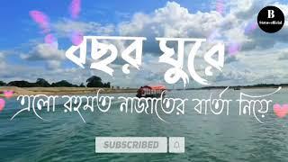bangla gojol whatsapp status | bangla Islamic gojol lyrics status | black secreen status
