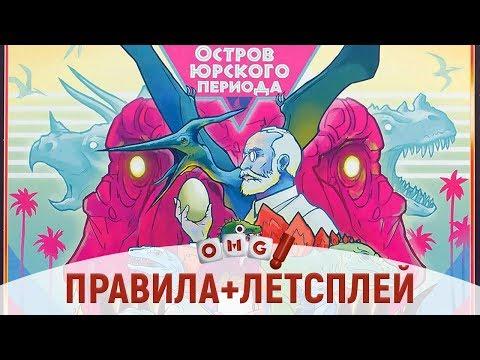ОСТРОВ ЮРСКОГО ПЕРИОДА — правила и летсплей