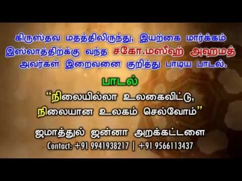 Tamil Song by Revert brother Maseeh Ahamed (Film)Way to Paradise Class