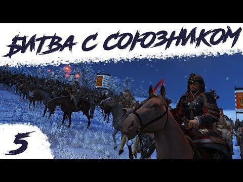 БИТВА С СОЮЗНИКОМ | #5 Total War: Three Kingdoms Eight Princes Сыма Лунь